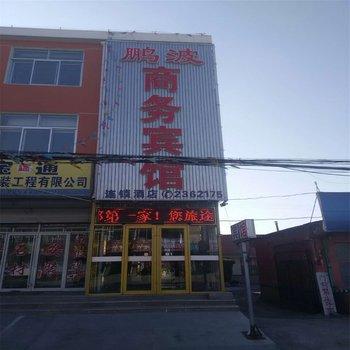 莱州夏邱镇鹏波商务宾馆