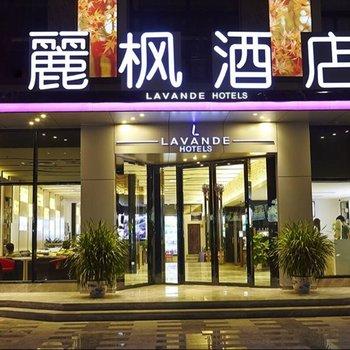 麗枫酒店(北京中关村人民大学地铁站店)