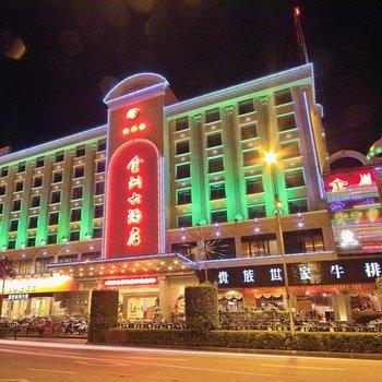 泉州金洲大酒店