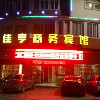 福鼎佳亨商务宾馆