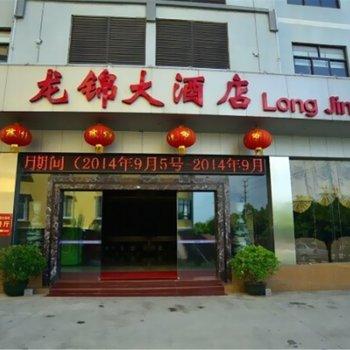 南宁龙锦大酒店