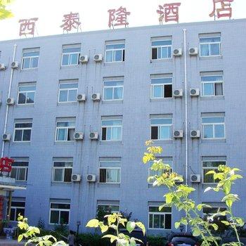 北京西泰隆酒店-闵庄路附近酒店