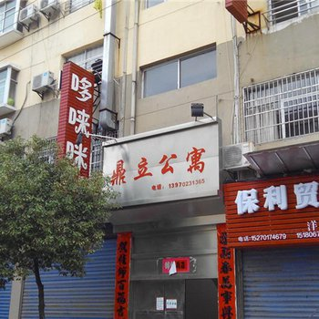 九江德安鼎立公寓图片18