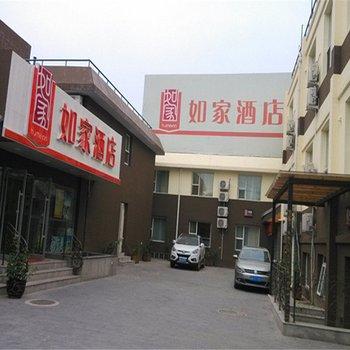 北京2中附近酒店