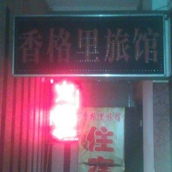 太原香格里日租房图片2