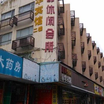 深圳罗湖莲塘泰华商务宾馆