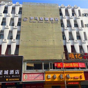 深圳罗马星城酒店