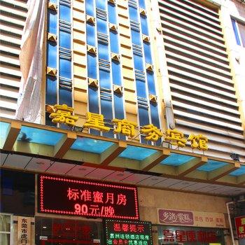 东莞嘉星商务宾馆