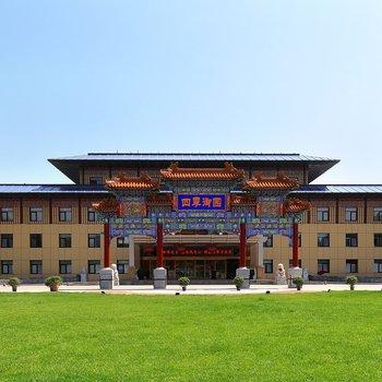 北京四季御園國際大酒店