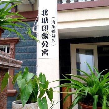 舟山朱家尖北塘印象公寓图片18