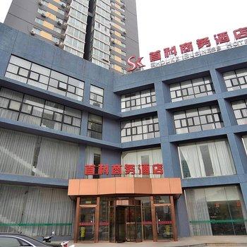 北京首科商务酒店(西客站六里桥东店)