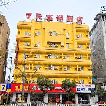 7天连锁酒店(芜湖步行街二店)(原步行街中江桥店)