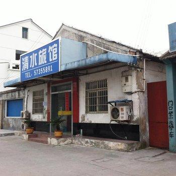 上海清水旅馆