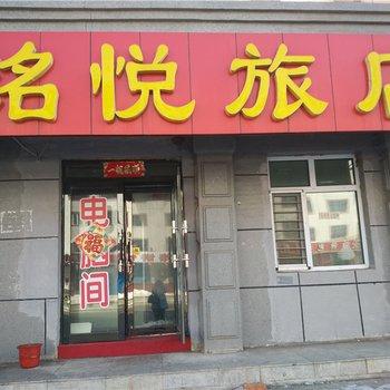 黑河嫩江铭悦旅店