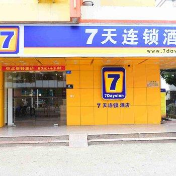 7天(深圳宝安宝立方店)