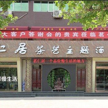 菏泽茗仁居茶艺主题酒店图片0