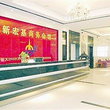 牡丹江新宏基商务宾馆酒店预订