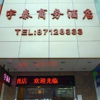 东莞宇泰商务酒店