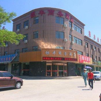 银川银丰商务酒店