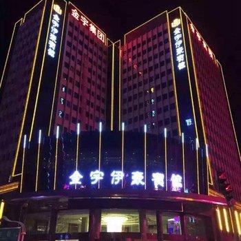 银川金宇伊豪宾馆
