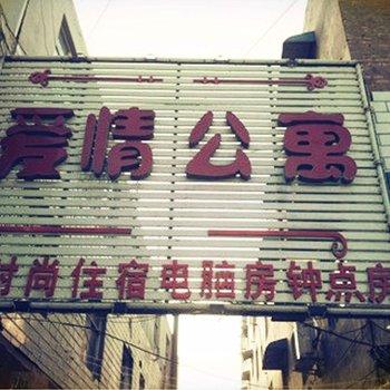 新乡爱情公寓