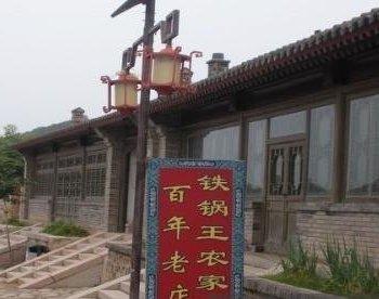 北京八达岭铁锅王客栈图片9