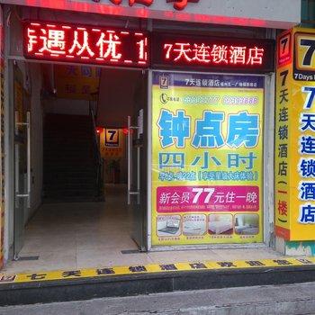 7天连锁酒店(福州五一广场福新路店)