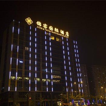 锦客国际酒店(成都欢乐谷站店)
