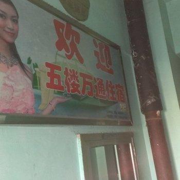 太原万通日租房图片8