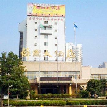 枣庄薛国大酒店