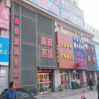盘锦海州宾馆