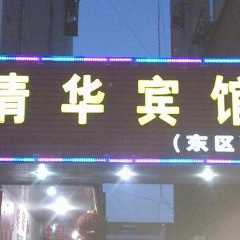 建湖县清华宾馆(东区)