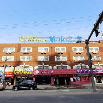 城市之家酒店(滁州凤阳北路店)