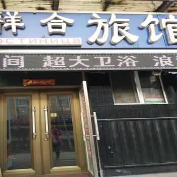 黑河祥合旅店