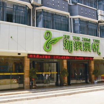 南宁湖滨景悦酒店