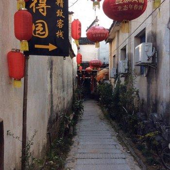 宏村舍得园精致客栈(黄山)图片19