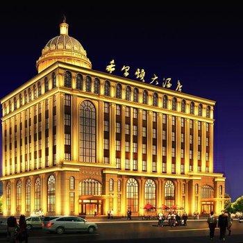 珲春希尔顿酒店
