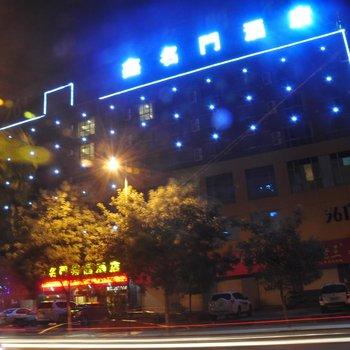 兰州鑫名门精品酒店