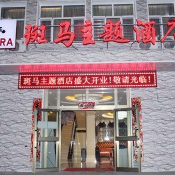 乌鲁木齐斑马主题酒店(太原北路店)
