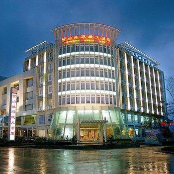 黄山地平线大酒店(原生态主题酒店)图片1