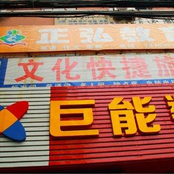 安阳文化快捷宾馆