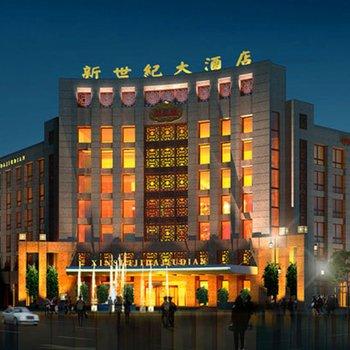 章丘新世纪状元楼大酒店