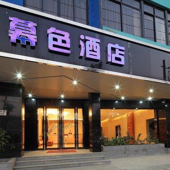 广州慕色酒店图片