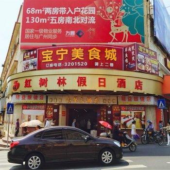 湛江市红树林假日酒店