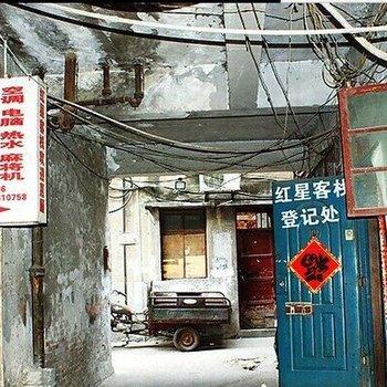 襄阳红星客栈图片7