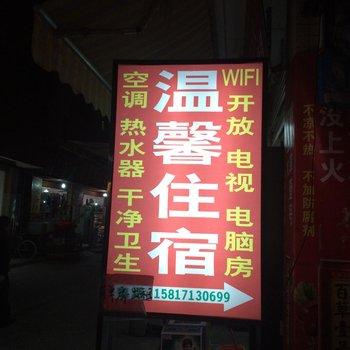 广州永善村温馨住宿