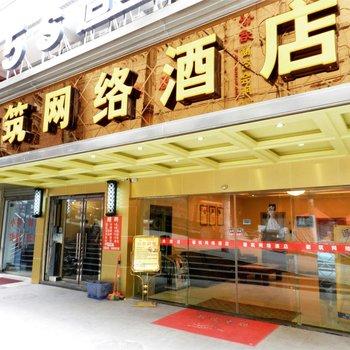 贵阳馨筑网络酒店
