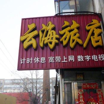 齐齐哈尔云海旅店