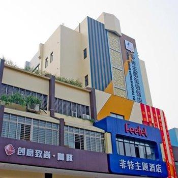 长沙非特主题酒店(奥克斯广场店)图片16