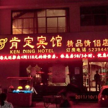 南京肯定精品情侣酒店(江宁二店)图片0
